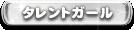 【タレントガール】