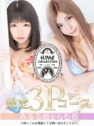 限定3Pコース(らむ姫&みるる姫)