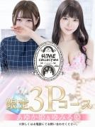 3Pコース(あゆか姫&ゆみる姫)