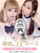 3Pコース(とあ姫&ゆりな姫)
