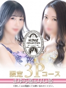 3Pコース(りい姫&まゆら姫)