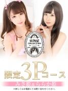 キャスト限定3Pコース(みさ姫&ららか姫)