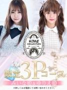 3Pコース(みいな姫&ゆりえ姫)