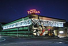 ホテル ターザン