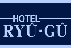 ホテル 龍宮