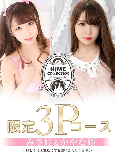 キャスト限定3Pコース(みさ姫&かやな姫)