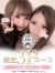 3Pコース(とあ姫&めぐ姫)