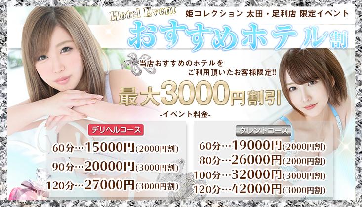 ☆おすすめのホテルに入るだけで 最大3000円割引!☆
