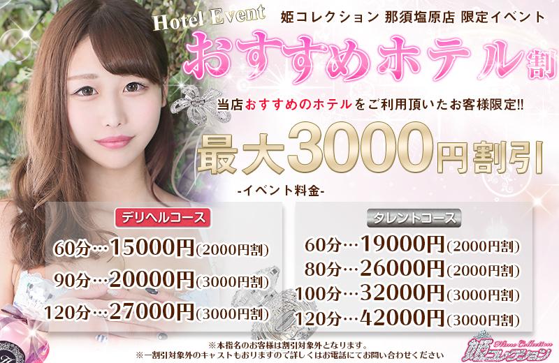≪おすすめホテル割≫最大3000円割引!!60分15000円でご案内☆