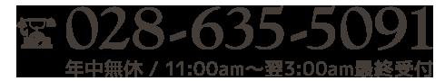 お電話は028-635-5091までどうぞ。