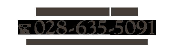 お問い合わせ・出勤確認は028-635-5091まで。
